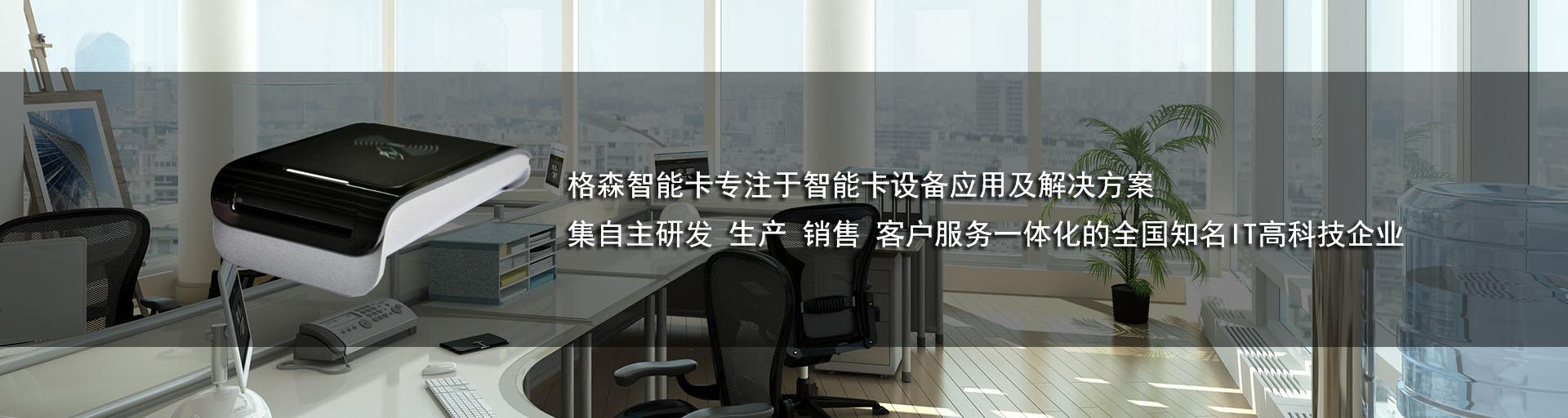 重庆IC卡