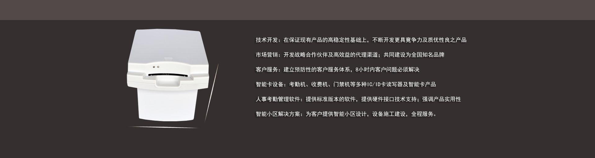 重庆读卡器