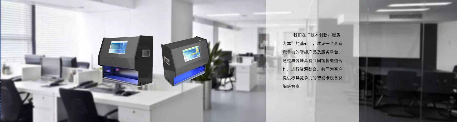 重庆身份证验证机