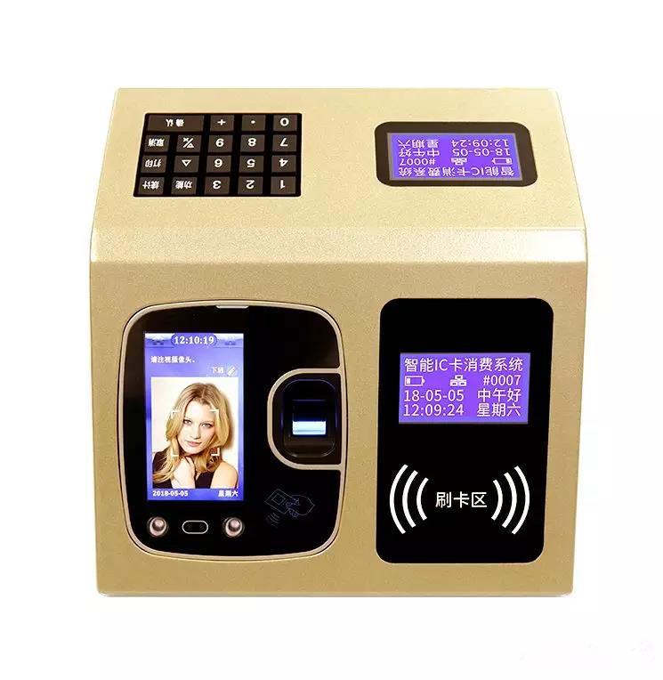 人脸指纹刷卡三合一消费机