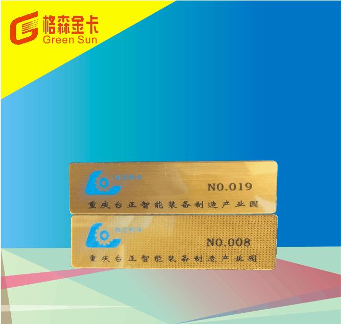 仿金属带芯片工号牌