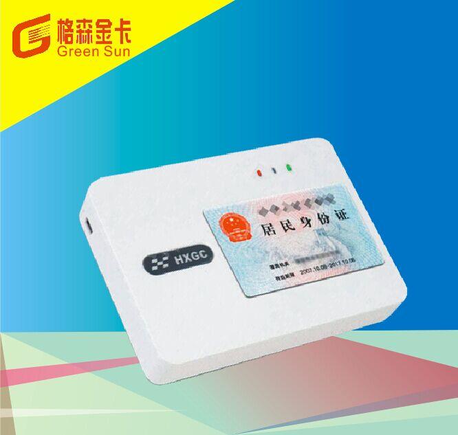 华旭HX-FDX3S身份证阅读器