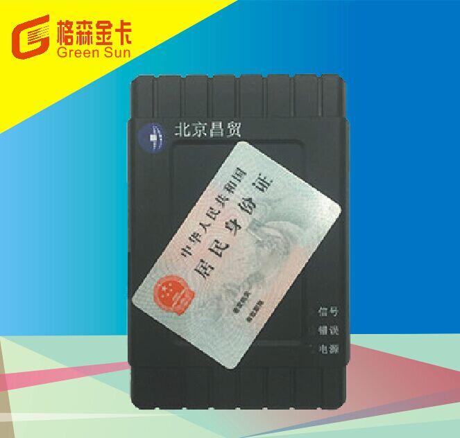 昌贸CM008身份证阅读器
