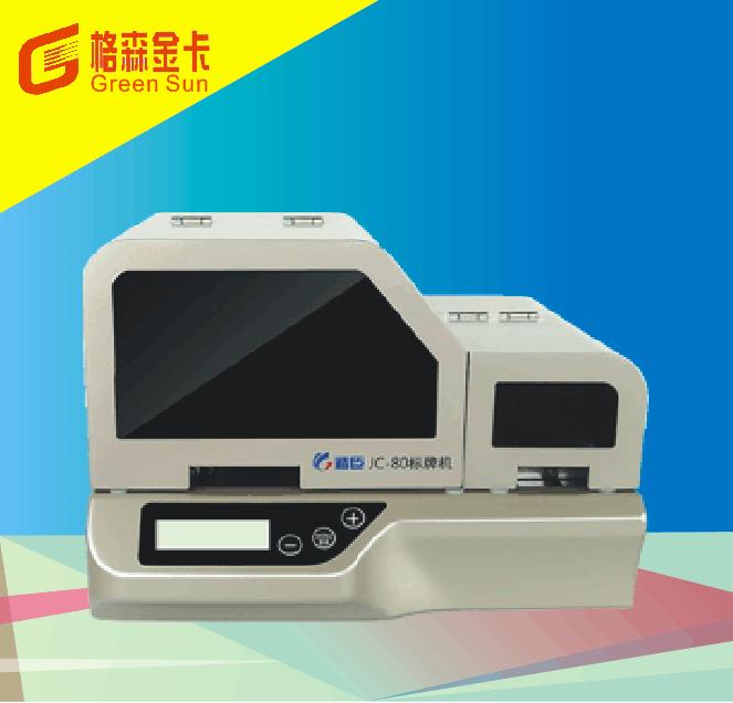 JC-80电缆标牌打印机