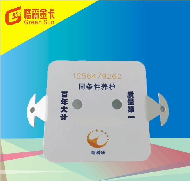 水泥RFID电子标签
