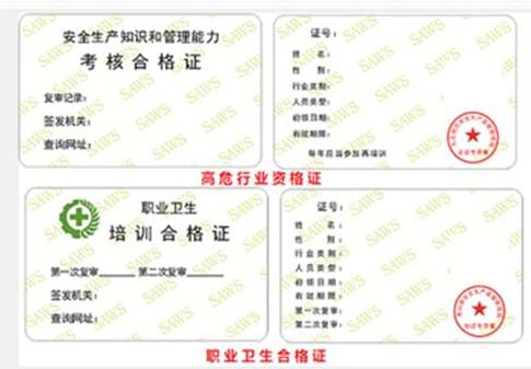 安监局安全生产制证平台