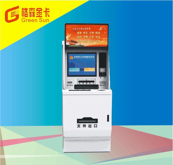 工商营业执照自助打印一体机