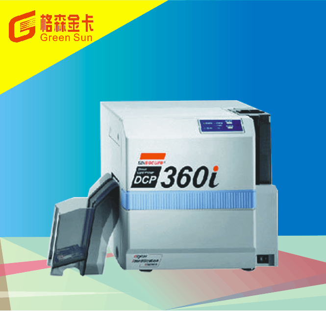 DCP360i证卡打印机