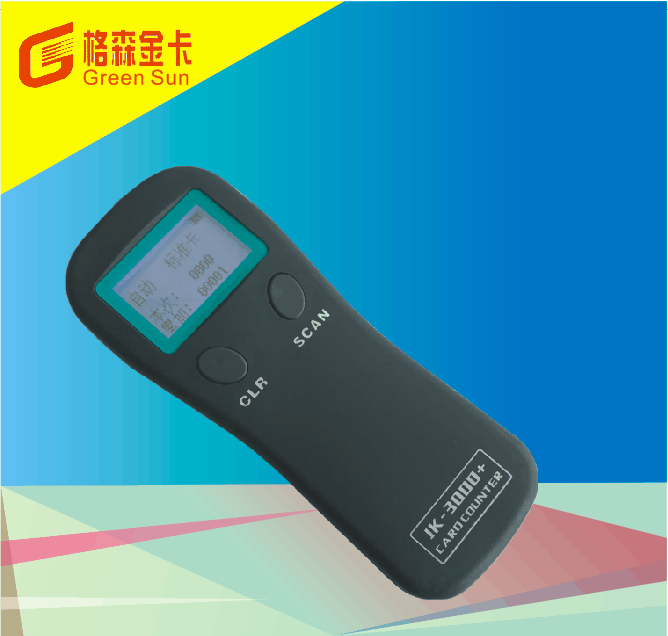 武汉JK-3000+手持式数卡器