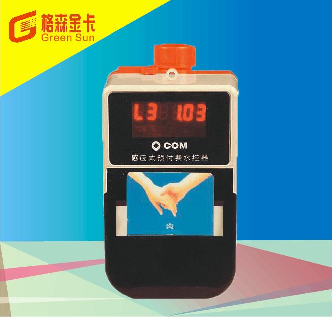 智能水表-OFL3一体化水控机