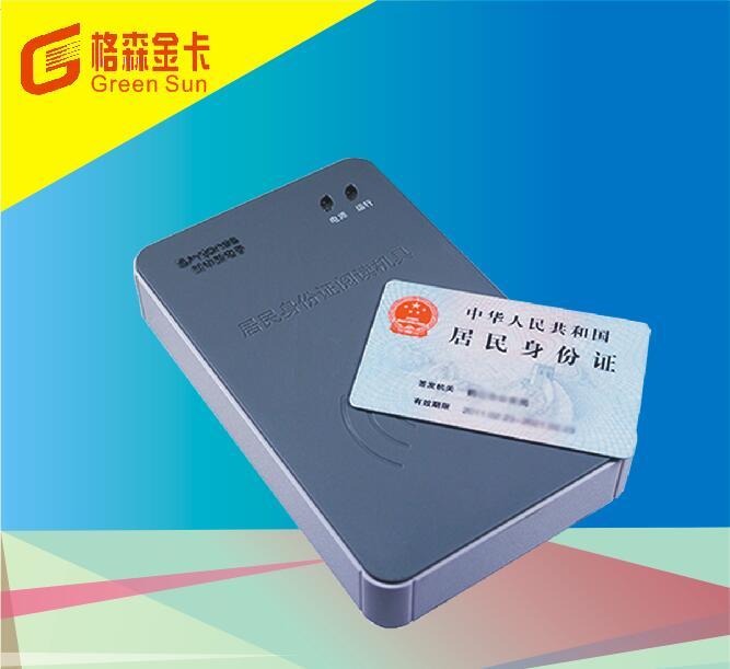 新中新F200(AUJ)身份证阅读器