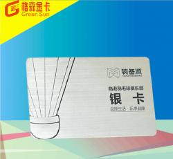 上海拉丝银卡