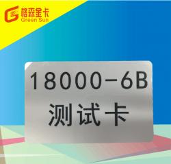 18000-6B卡