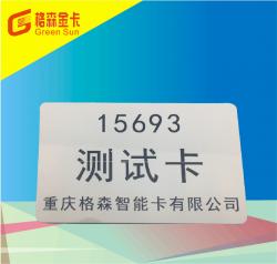 15693协议IC卡