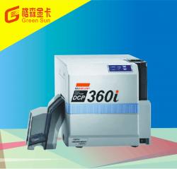重庆DCP360i证卡打印机