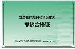 安生生产考核合格证